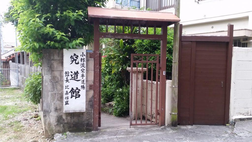 Kyudokan Dojo in Naha, Okinawa